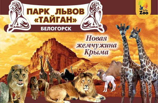 """Сафари-парк """"Тайган"""", в Белогорске, Крым"""