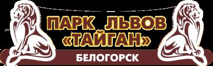 Сафари парк «Тайган» в Белогорске, Крым